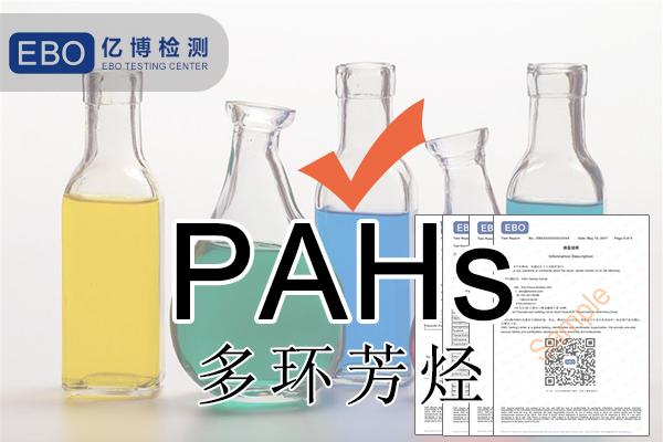 什么是pahs多环芳烃/pahs测试哪些项目